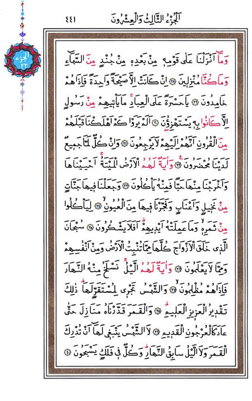 Yasin Suresi, sayfa 3